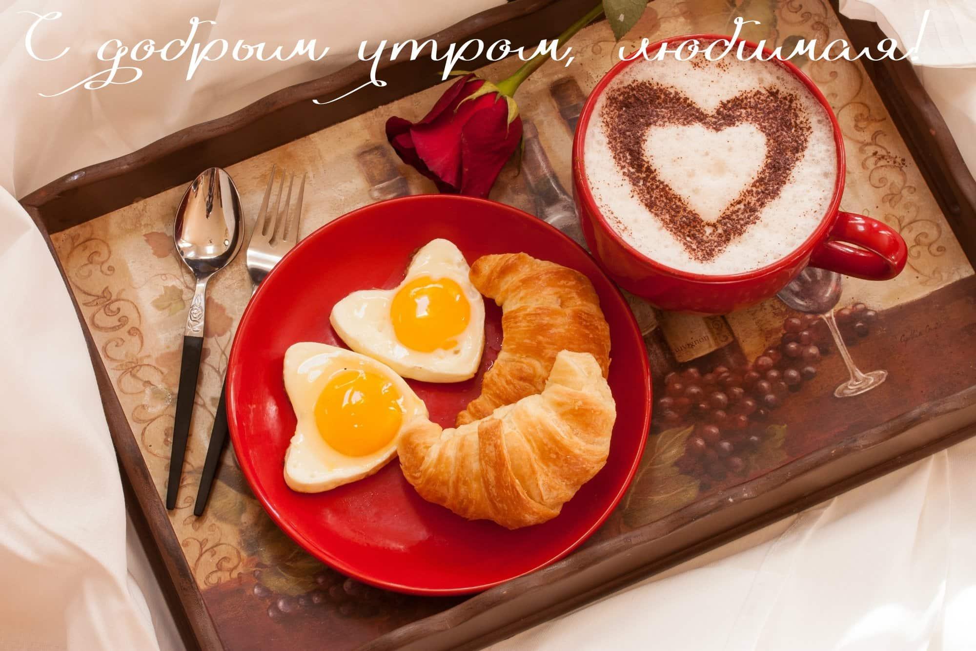Романтическая картинка с добрым утром, любимая