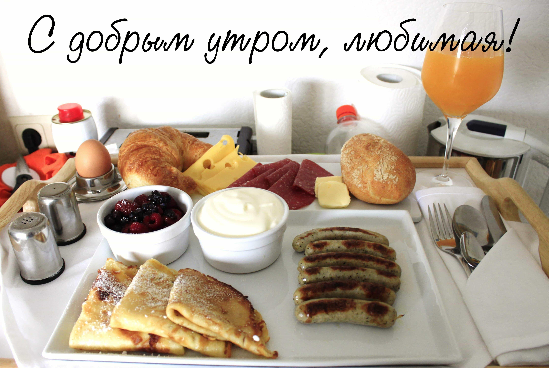 С добрым утром, любимая! Большой завтрак в постель.
