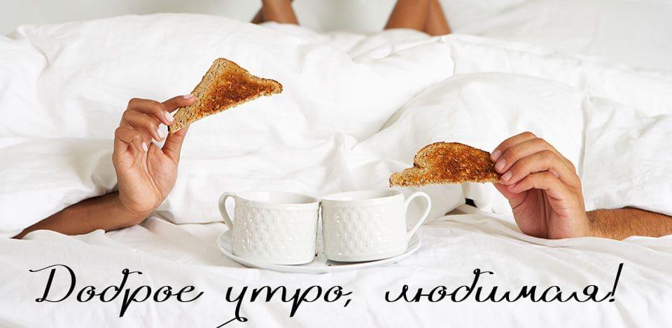 Доброе утро, любимая!