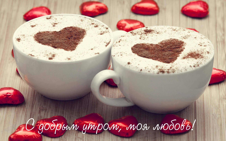 """Две чашки кофе с седечками. Конфеты в виде сердечек. Надпись """"С добрым утром, моя любоь!"""""""