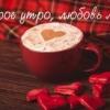 Красивые картинки «С добрым утром, любимая!». Большая коллекция