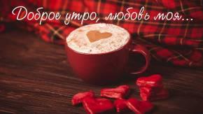 Самые красивые картинки «С добрым утром, любимая». Мишки, завтрак в постель, кофе с сердечком.