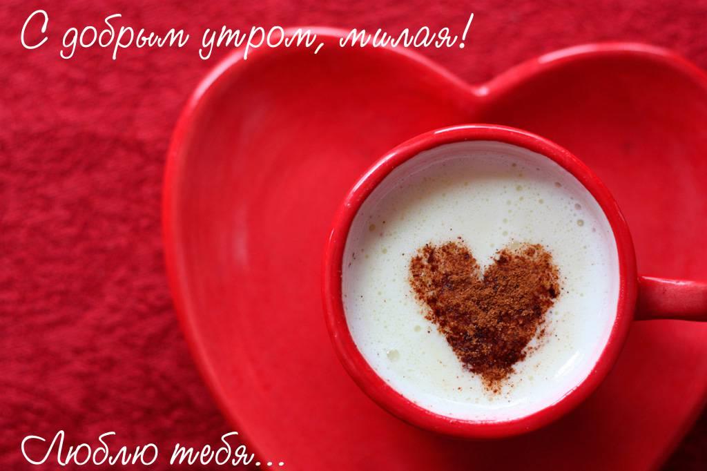 С добрым утром, милая! Люблю тебя. Картинка с кофе в виде сердца