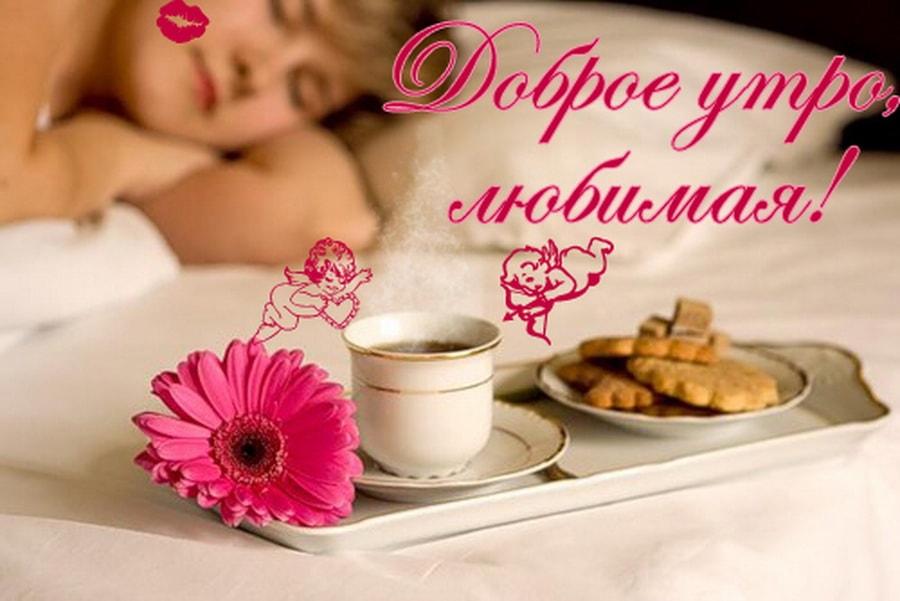 Доброе утро! Завтрак для любимого! Обсуждение на