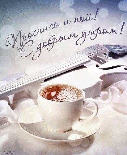 Гифки «С добрым утром!» Бодрящая подборка GIF анимаций