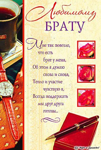 """Картинки """"С Днем Рождения"""" брату, большая коллекция!"""