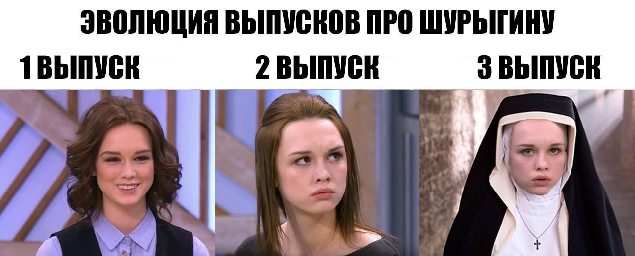 эволюция выпусков про Шурыгину