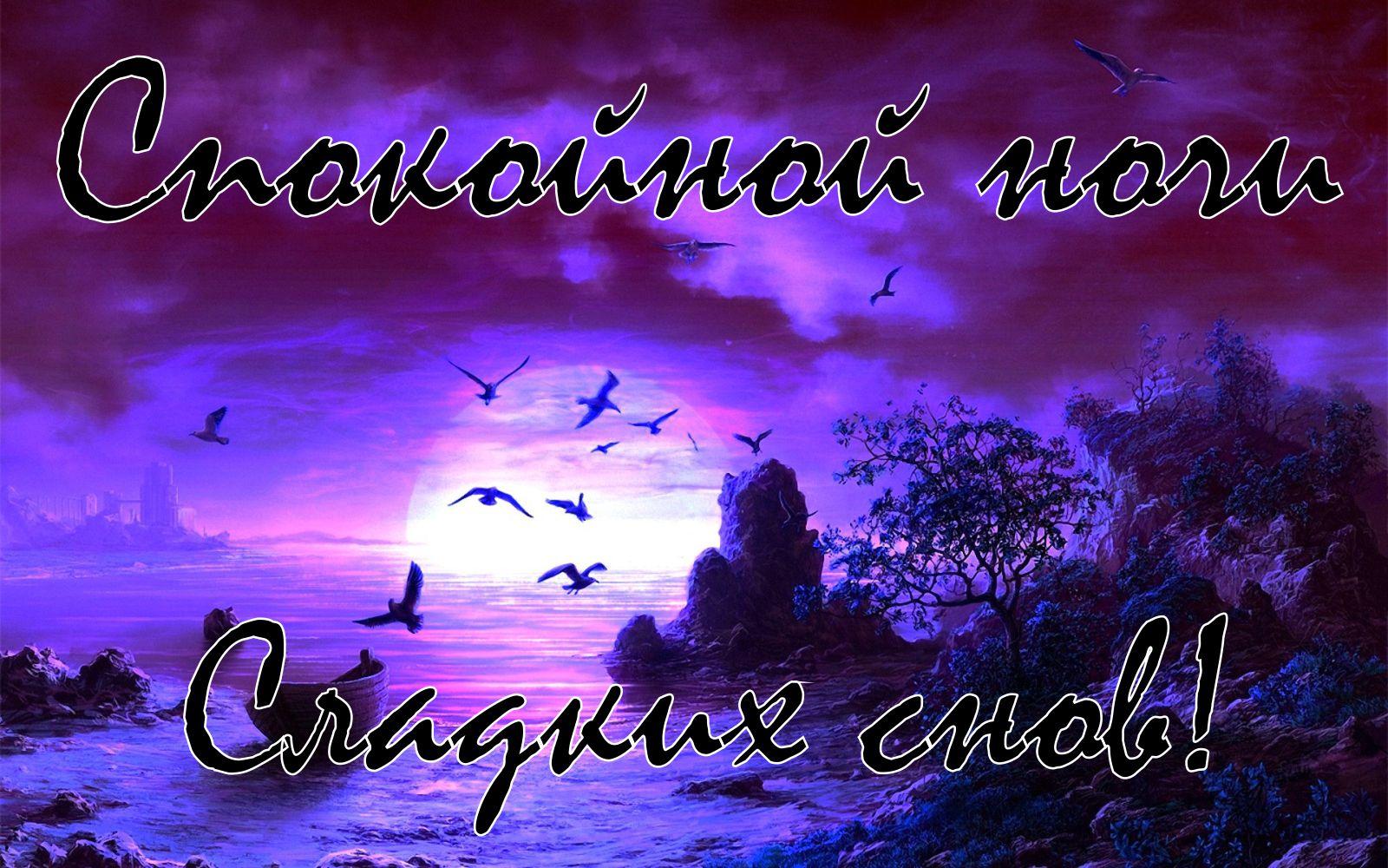 Окончанием класса, красивая природа открытки спокойной ночи