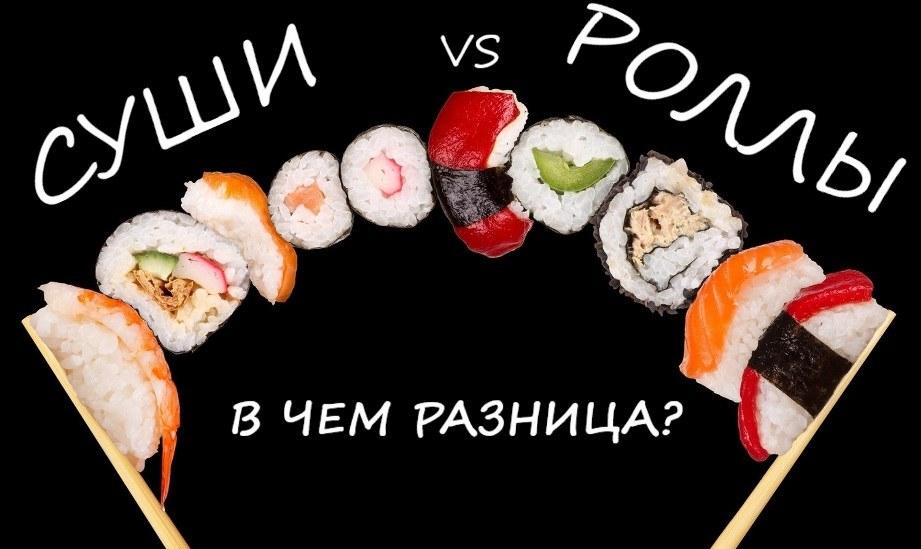Суши и роллы: в чем разница между популярными японскими блюдами?