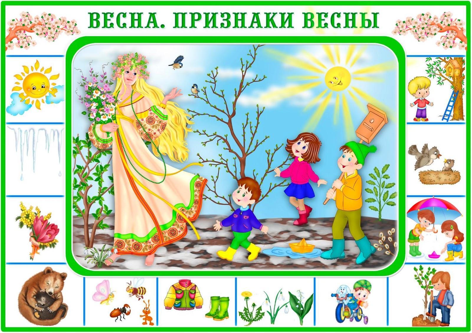 обновления детям картинки о временах года весна чем приступить