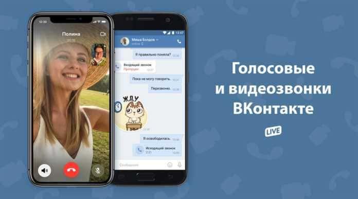 Как звонить Вконтакте с телефона по видеосвязи