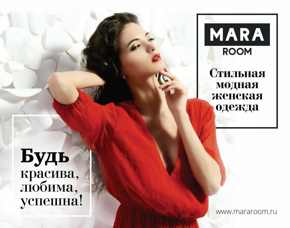 баннер Mararoom одежда