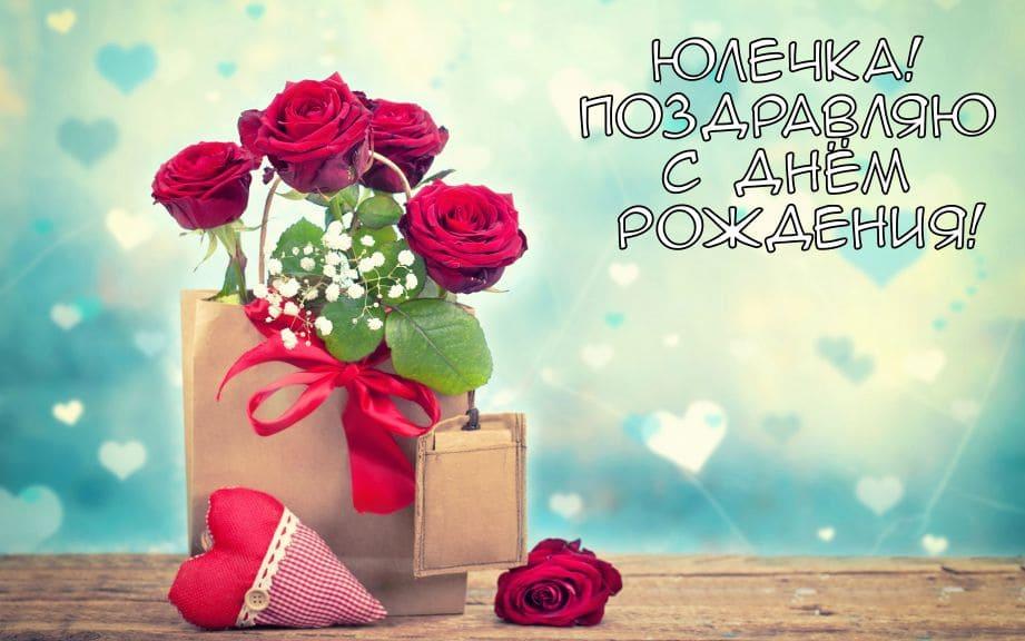 Юля, с Днём Рождения! Картинки, открытки, гифки. 100 штук
