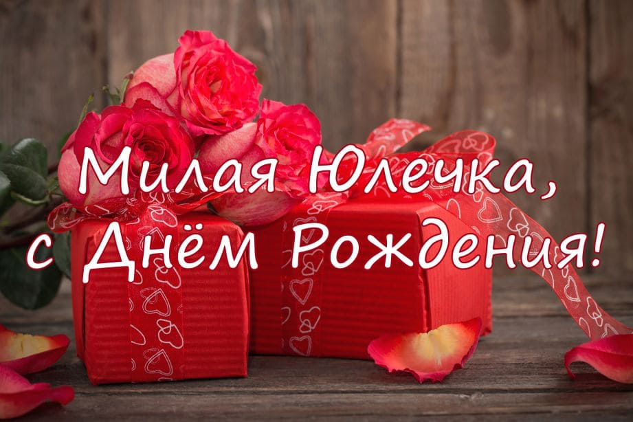 Юля поздравляю с днем рождения картинки, открытка