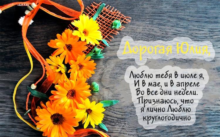 Цветов, открытка день рождение юля