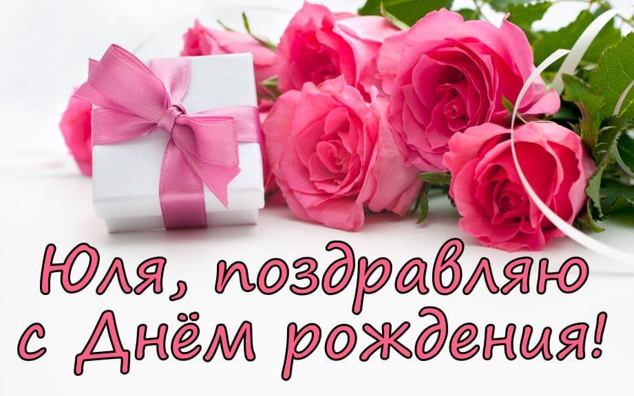 Поздравлялки - Страница 50 Yulia-s-dnem-rozhdeniya-6