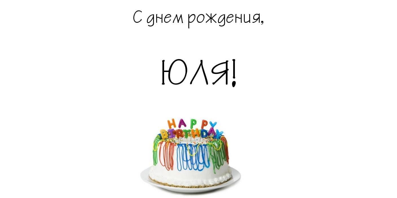 Картинка с днем рождения юлька с приколом