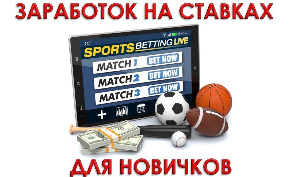 Как поднять деньги на ставках в спорте